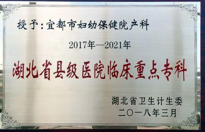 湖北省县级医院临床重点专科.jpg
